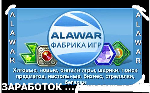 Игры алавар для андроид